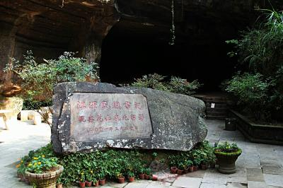 Huashan Mountain Mysterious Grottoes